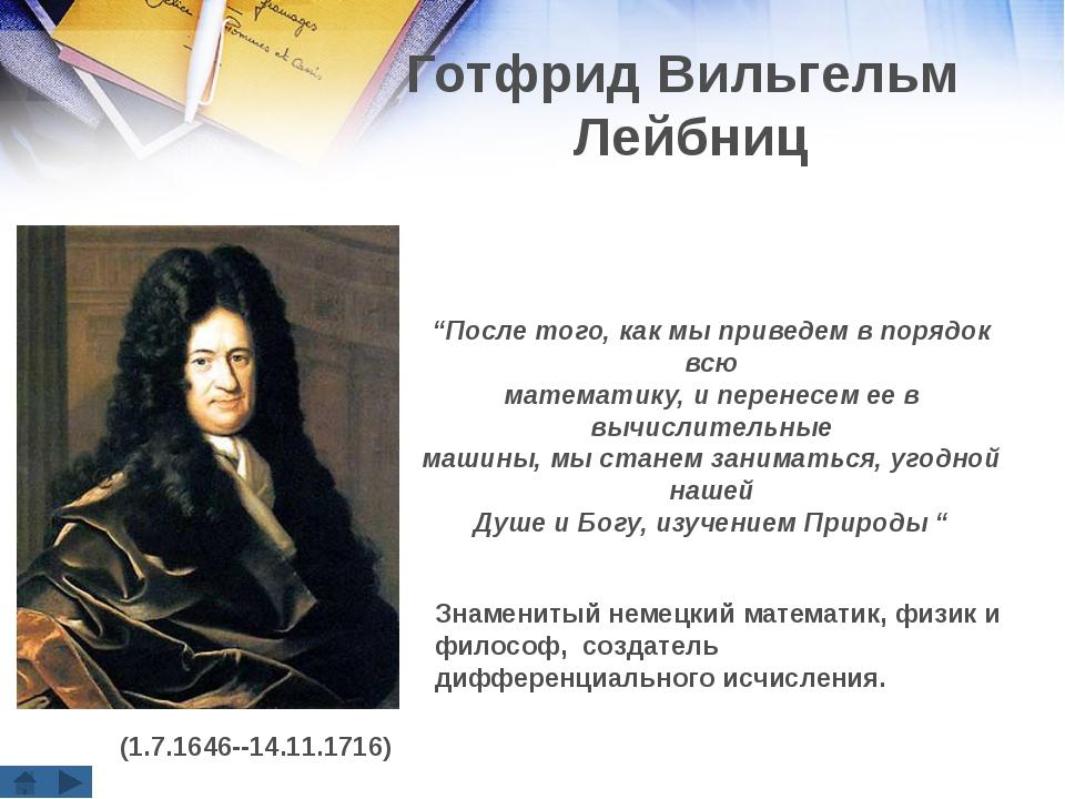 """(1.7.1646--14.11.1716) """"После того, как мы приведем в порядок всю математику,..."""