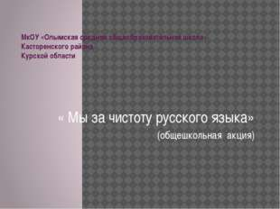 МкОУ «Олымская средняя общеобразовательная школа» Касторенского района Курско