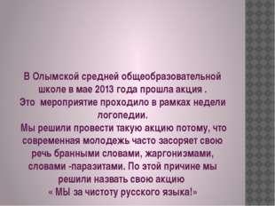 В Олымской средней общеобразовательной школе в мае 2013 года прошла акция . Э