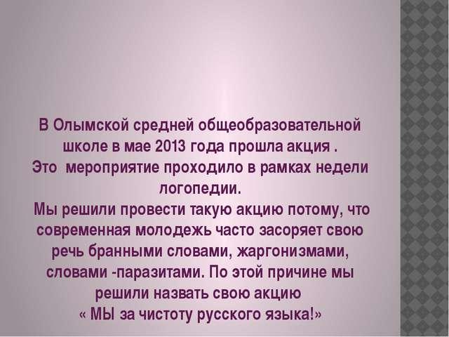 В Олымской средней общеобразовательной школе в мае 2013 года прошла акция . Э...