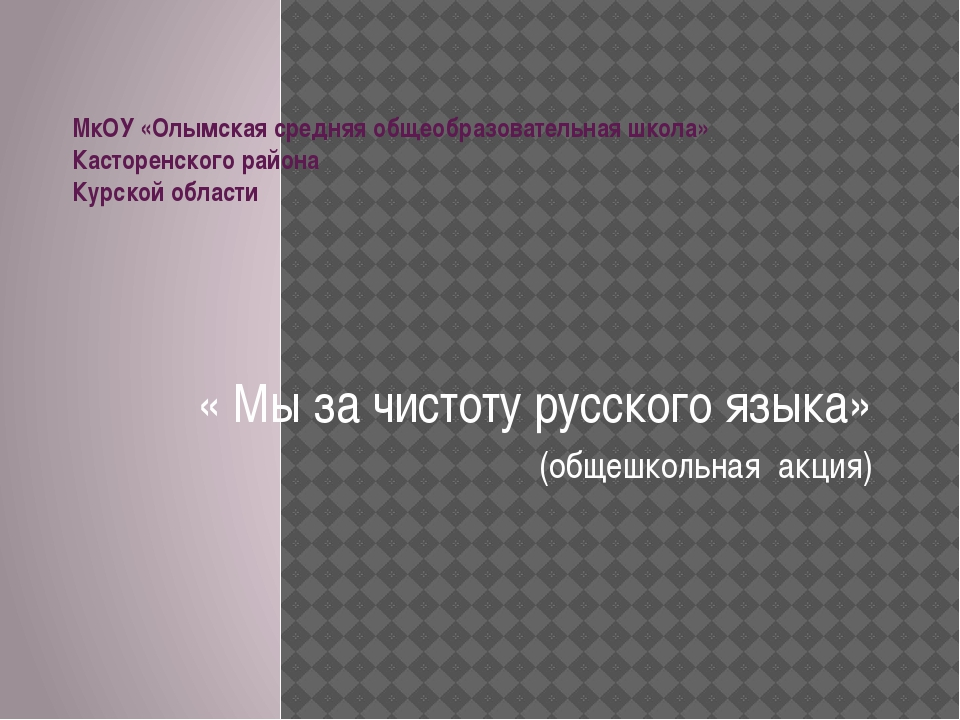 МкОУ «Олымская средняя общеобразовательная школа» Касторенского района Курско...