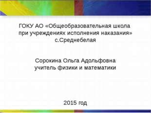 ГОКУ АО «Общеобразовательная школа при учреждениях исполнения наказания» с.Ср