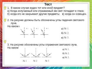 Тест В каком случае виден тот или иной предмет? а) Когда излучаемый или отраж