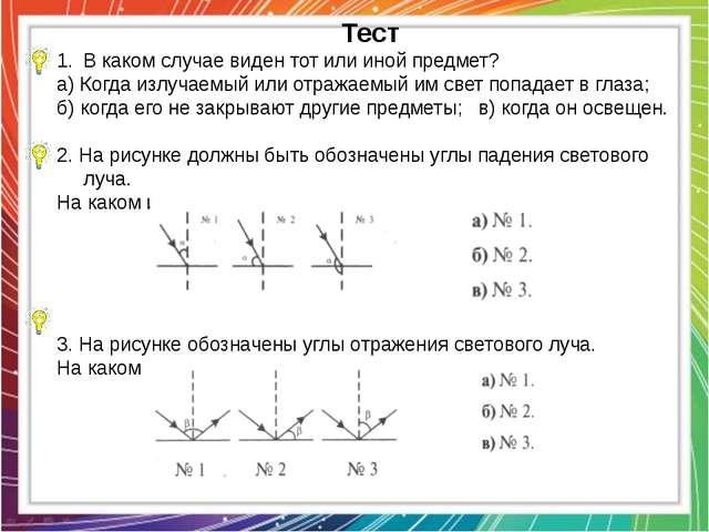 Тест В каком случае виден тот или иной предмет? а) Когда излучаемый или отраж...