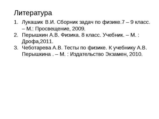 Литература Лукашик В.И. Сборник задач по физике.7 – 9 класс. – М.: Просвещени...