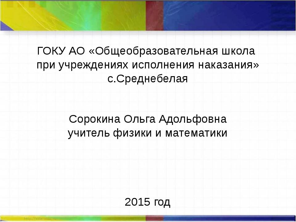 ГОКУ АО «Общеобразовательная школа при учреждениях исполнения наказания» с.Ср...