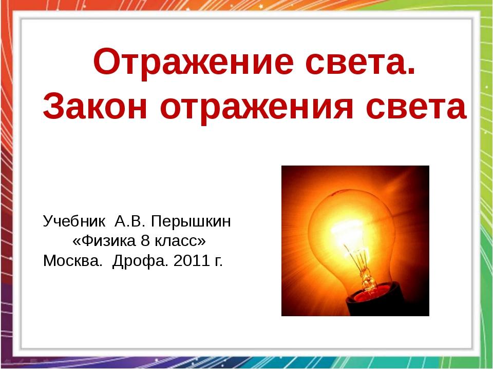 Отражение света. Закон отражения света Учебник А.В. Перышкин «Физика 8 класс»...
