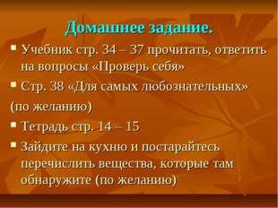 Домашнее задание. Учебник стр. 34 – 37 прочитать, ответить на вопросы «Провер