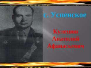 Кулешов Анатолий Афанасьевич с. Успенское