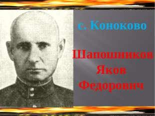 с. Коноково Шапошников Яков Федорович