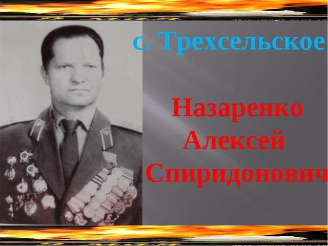 с. Трехсельское Назаренко Алексей Спиридонович