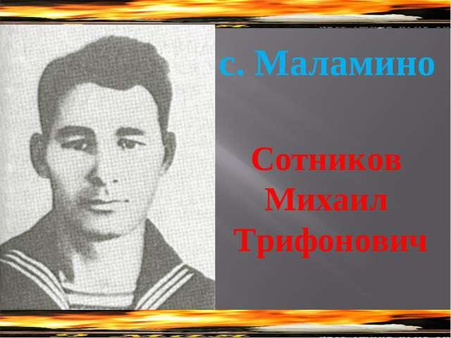 с. Маламино Сотников Михаил Трифонович