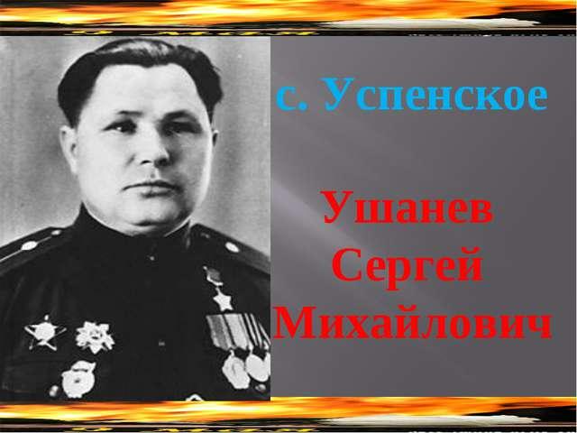 с. Успенское Ушанев Сергей Михайлович