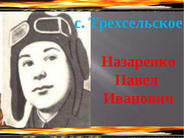 Назаренко Павел Иванович с. Трехсельское
