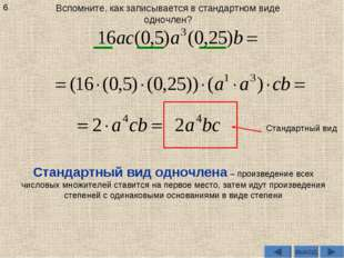 Стандартный вид одночлена – произведение всех числовых множителей ставится на