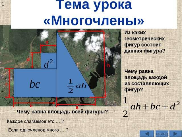 Из каких геометрических фигур состоит данная фигура? Чему равна площадь каждо...