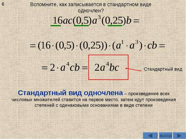 Стандартный вид одночлена – произведение всех числовых множителей ставится на...