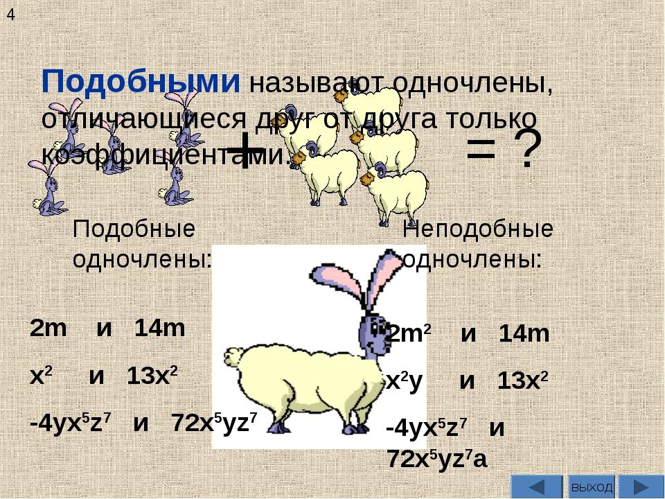 ВЫХОД + = ? Подобными называют одночлены, отличающиеся друг от друга только к...