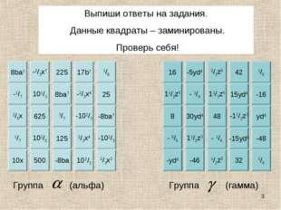 102/3 8ba3 -2/3x7 225 17b7 1/8 -1/7 101/3 -2/3x4 25 2/5x 625 3/7 -102/3 -8ba7