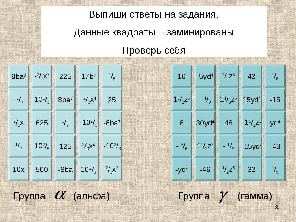 102/3 8ba3 -2/3x7 225 17b7 1/8 -1/7 101/3 -2/3x4 25 2/5x 625 3/7 -102/3 -8ba7...