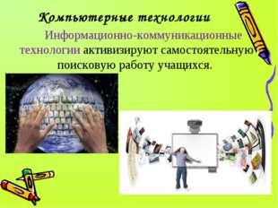 Компьютерные технологии Информационно-коммуникационные технологии активизирую