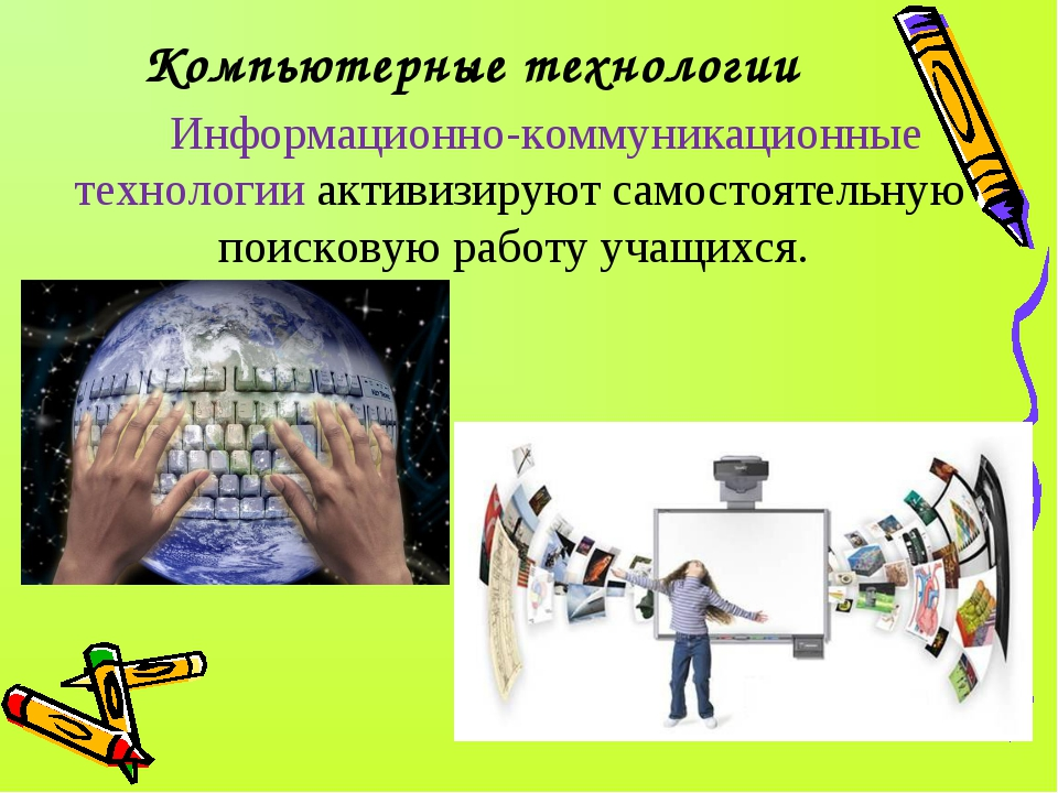 Компьютерные технологии Информационно-коммуникационные технологии активизирую...