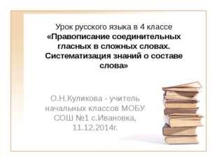 Урок русского языка в 4 классе «Правописание соединительных гласных в сложных