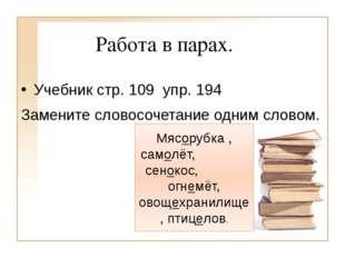 Работа в парах. Учебник стр. 109 упр. 194 Замените словосочетание одним слово