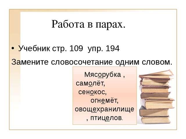 Работа в парах. Учебник стр. 109 упр. 194 Замените словосочетание одним слово...