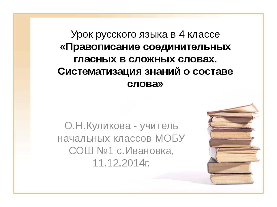 Урок русского языка в 4 классе «Правописание соединительных гласных в сложных...