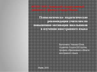 ФГБОУ ВПО Тюменский государственный университет (филиал в городе Ишиме Психол