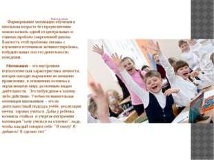 Понятие мотивации Формирование мотивации обучения в школьном возрасте без пре