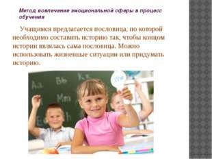 Метод вовлечение эмоциональной сферы в процесс обучения Учащимся предлагается