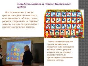 Метод использования на уроках аудиовизуальных средств Использование нескольки