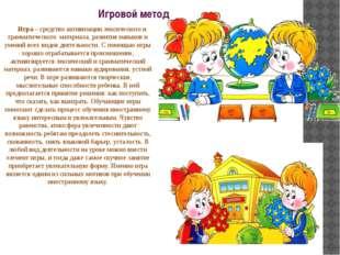 Игровой метод Игра – средство активизации лексического и грамматическогомат