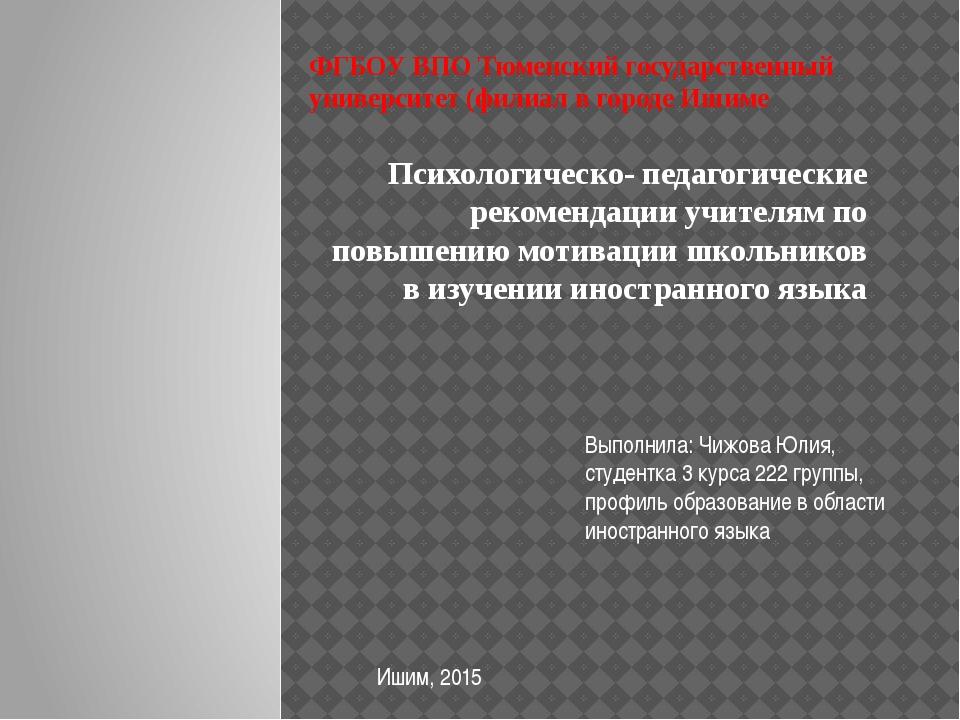 ФГБОУ ВПО Тюменский государственный университет (филиал в городе Ишиме Психол...