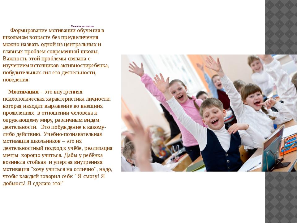 Понятие мотивации Формирование мотивации обучения в школьном возрасте без пре...