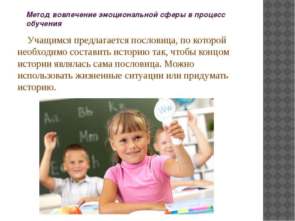 Метод вовлечение эмоциональной сферы в процесс обучения Учащимся предлагается...
