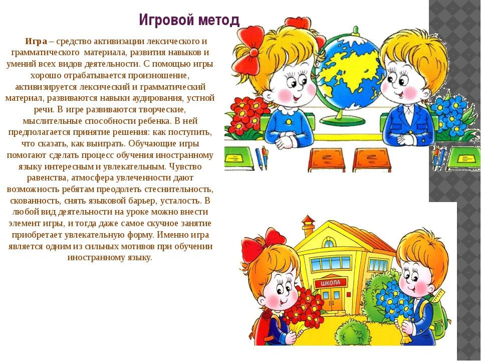 Игровой метод Игра – средство активизации лексического и грамматическогомат...