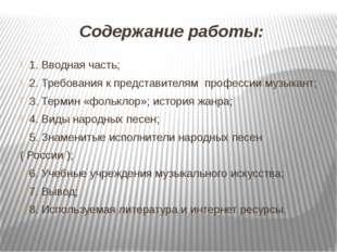 Знаменитые исполнители народных песен ( России ) Шаляпин, Фёдор Иванович; Рус
