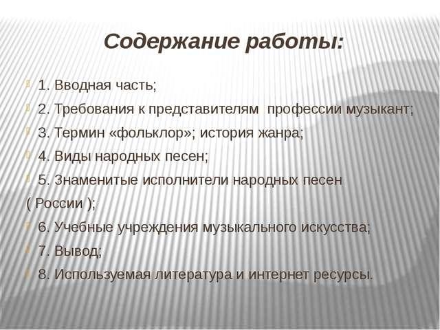 Знаменитые исполнители народных песен ( России ) Шаляпин, Фёдор Иванович; Рус...