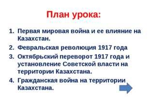 План урока: Первая мировая война и ее влияние на Казахстан. Февральская револ