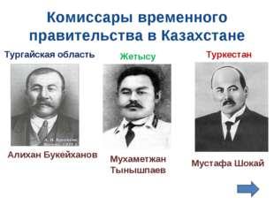 Комиссары временного правительства в Казахстане Тургайская область Жетысу Тур