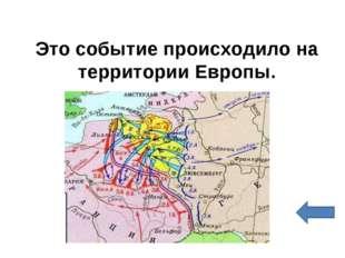 Это событие происходило на территории Европы.