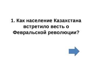 1. Как население Казахстана встретило весть о Февральской революции?