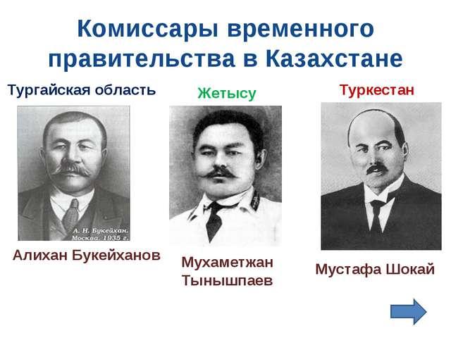 Комиссары временного правительства в Казахстане Тургайская область Жетысу Тур...