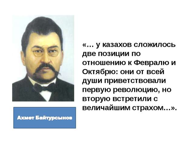 «… у казахов сложилось две позиции по отношению к Февралю и Октябрю: они от в...