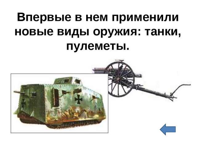 Впервые в нем применили новые виды оружия: танки, пулеметы.