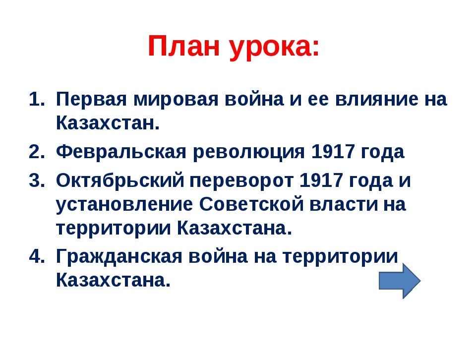План урока: Первая мировая война и ее влияние на Казахстан. Февральская револ...