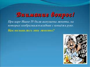 Внимание вопрос! При царе Иване IV были выпущены монеты, на которых изображал